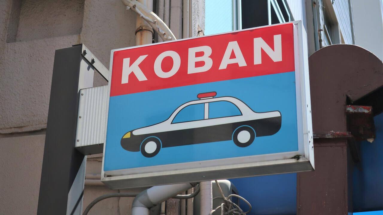 konban